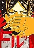 ヒル・ツー 2巻: バンチコミックス