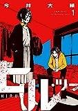 ヒル・ツー 1巻 (バンチコミックス)