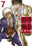 忍者と極道(7) (コミックDAYSコミックス)