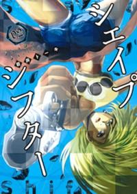 シェイプシフター 2 (ヤングジャンプコミックス)
