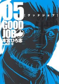 グッドジョブ 5 (ヤングジャンプコミックス)