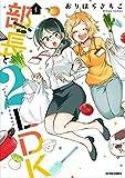 コミックス1巻9月12日発売