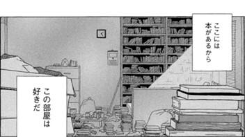 本がある部屋