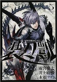 ソードガイ 装刀凱(5) (ヒーローズコミックス)