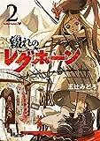 綴れのレグホーン 2 (ボーダーコミックス)
