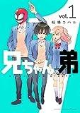 兄ちゃんの弟(1) (週刊少年マガジンコミックス)