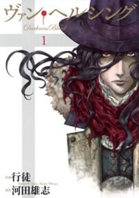 ヴァン・ヘルシング―Darkness Blood― 1 (ヤングジャンプコミックス)