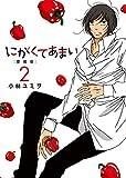 にがくてあまい 愛蔵版 (2) (ヒーローズコミックス)