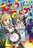 むとうとさとう 6 (ジャンプコミックス)