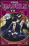 マッシュル―MASHLE― 3 (ジャンプコミックス)