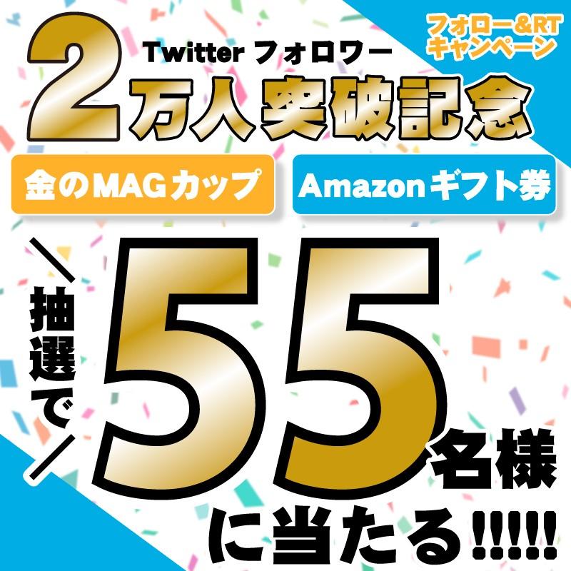 Twitterフォロワー2万人突破記念! フォロー&RTキャンペーン第2弾開始のお知らせ