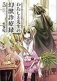 わたしと先生の幻獣診療録 5巻 (ブレイドコミックス)