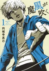 魔風が吹く 1 (ヤングジャンプコミックス)