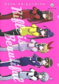 ライフル・イズ・ビューティフル 6 (ヤングジャンプコミックス)