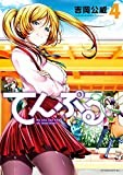 てんぷる(4) (コミックDAYSコミックス)