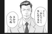 第56話 野田と申します のサムネイル