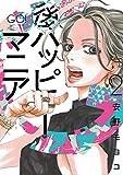 後ハッピーマニア 2 (フィールコミックス)