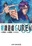 奴隷遊戯GUREN 5 (ジャンプコミックス)