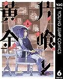 片喰と黄金 6 (ヤングジャンプコミックスDIGITAL)