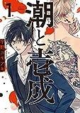 潮と壱成 (1) (バンブーコミックス タタン)