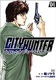 今日からCITY HUNTER  4 (ゼノンコミックス)