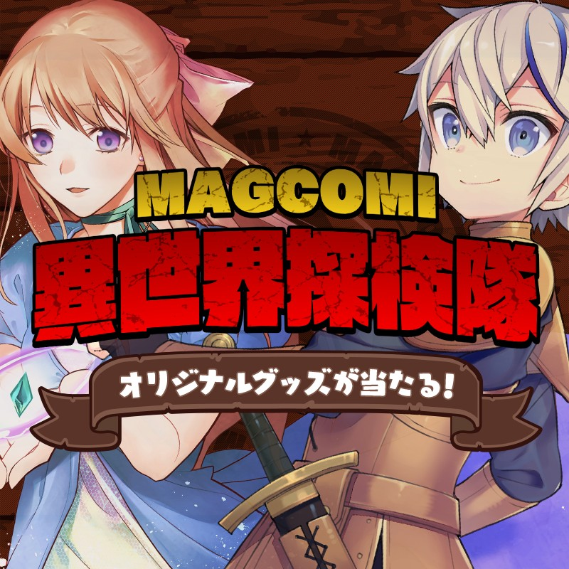 MAGCOMI異世界探検隊