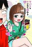 サバエとヤッたら終わる 3 (BUNCH COMICS)