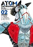 アトム ザ・ビギニング2(ヒーローズコミックス)