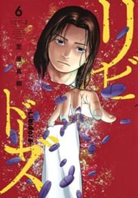 リビドーズ 6 (ヤングジャンプコミックス)