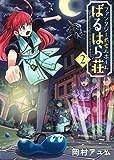 ファンタジー老人ホームばるはら荘 2 (BLADEコミックス)