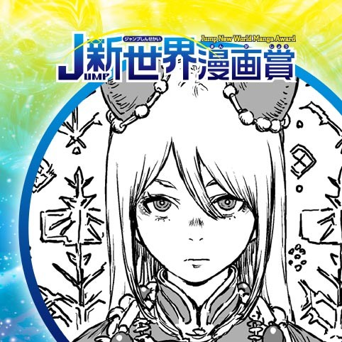 呪神ミーシャ/2021年3月期JUMP新世界漫画賞