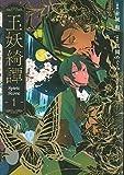 玉妖綺譚 1 (BLADE COMICS)
