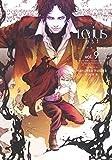 Levius/est 9 (ヤングジャンプコミックス)