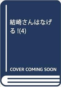 結崎さんはなげる! 4 (ヤングジャンプコミックスDIGITAL)