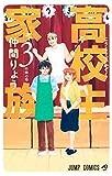 高校生家族 3 (ジャンプコミックス)