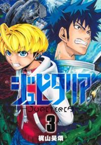 ジュピタリア 3 (ヤングジャンプコミックス)