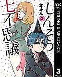 しんそつ七不思議 3 (ヤングジャンプコミックス)