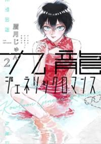 九龍ジェネリックロマンス 2 (ヤングジャンプコミックス)