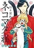 日々是れ尊いネコマタ荘 1 (マッグガーデンコミックス Beat'sシリーズ)