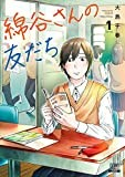 綿谷さんの友だち (1) (ゼノンコミックス)