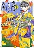 恋せよキモノ乙女 8 (BUNCH COMICS)