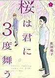 桜は君に3度舞う 1 (芳文社コミックス)
