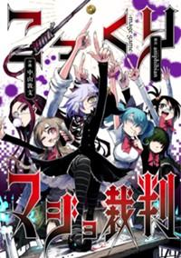 こっくりマジョ裁判 (ヤングジャンプコミックス)