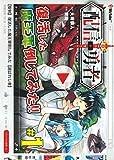 配信勇者 1 (BLADE COMICS)