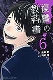 復讐の教科書(6) (マガジンポケットコミックス)