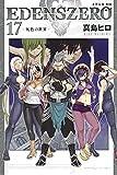 EDENS ZERO(17) (講談社コミックス)