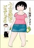 コミックス全7巻発売中