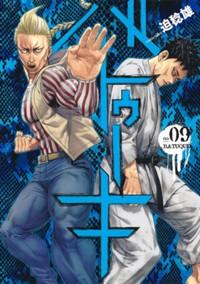 バトゥーキ 9 (ヤングジャンプコミックス)