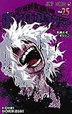 僕のヒーローアカデミア 25 (ジャンプコミックス)