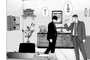 第5話/源氏名